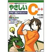 やさしいC++―まずは「C言語」からはじめよう!!(I・O BOOKS) [単行本]