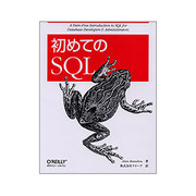初めてのSQL [単行本]