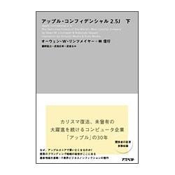アップル・コンフィデンシャル2.5J〈下〉 [単行本]