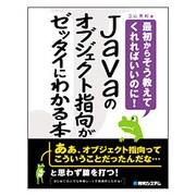 Javaのオブジェクト指向がゼッタイにわかる本―最初からそう教えてくれればいいのに! [単行本]