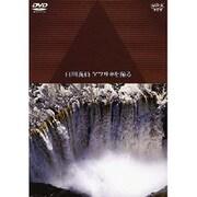 人類起源の大地に滝が流れる 白川義員 アフリカを撮る
