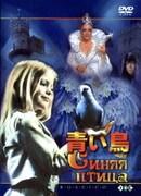 青い鳥 (ロシア映画DVDコレクション)