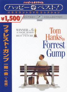 フォレスト・ガンプ 一期一会 [DVD]