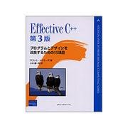 Effective C++ 第3版―プログラムとデザインを改良するための55項目 [単行本]