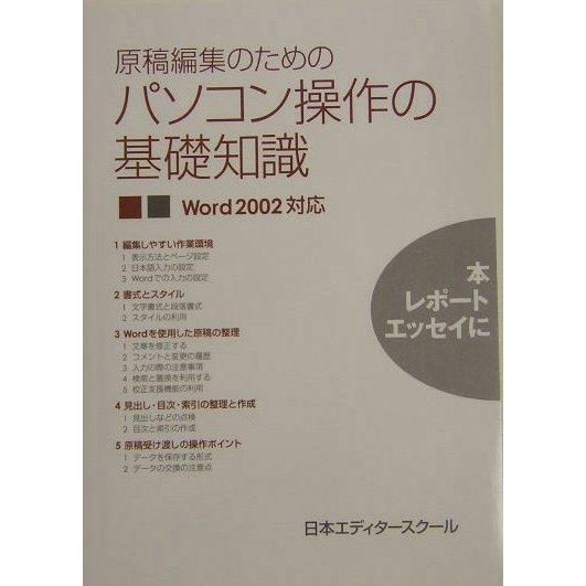 原稿編集のためのパソコン操作の基礎知識―Word 2002対応 [単行本]