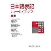 日本語表記ルールブック [単行本]