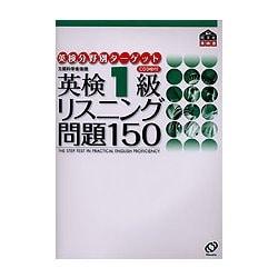 英検1級リスニング問題150(英検分野別ターゲット) [単行本]
