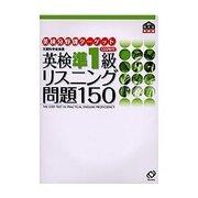 英検準1級リスニング問題150(英検分野別ターゲット) [単行本]