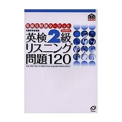 英検2級リスニング問題120(英検分野別ターゲット) [単行本]