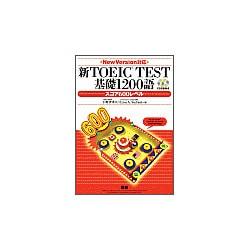 新TOEIC TEST基礎1200語スコア600レベル Ne [単行本]
