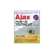 Ajaxハッカーズ・プログラミング―基礎からprototype.js、Yahoo!UIライブラリ、HTML_AJAXの活用までWebアプリケーション制作のプログラミング・テクニック [単行本]