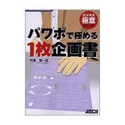 パワポで極める1枚企画書―PowerPoint2002、2003対応(ビジネス極意シリーズ) [単行本]
