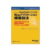 Microsoft Visual Studio 2005によるWebアプリケーション構築技法―ASP.NET2.0上での参照系・更新系アプリケーションの設計 [単行本]