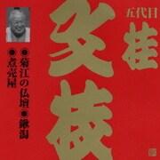 菊江の仏壇・鍬潟・煮売屋 (ビクター落語 上方篇 五代目 桂文枝4)