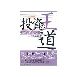 投資の王道 実践編 通貨証拠金取引 [単行本]