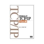 マスタリングTCP/IP IPsec編 [単行本]