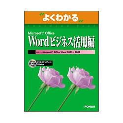 よくわかるMicrosoft Office Wordビジネス活用編 [単行本]