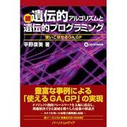 続・遺伝的アルゴリズムと遺伝的プログラミング―使いこなせるGA、GP [単行本]