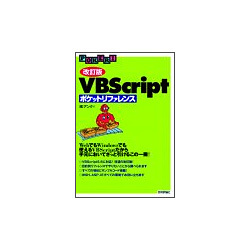 VBScriptポケットリファレンス 改訂版 [単行本]
