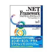 .NET Frameworkプログラミングテクニック for Visual Basic/C#〈Vol.1〉コンポーネントプログラミングガイド1 [単行本]