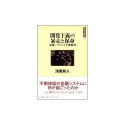 開発主義の暴走と保身―金融システムと平成経済(日本の現代〈7〉) [単行本]