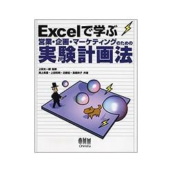 Excelで学ぶ営業・企画・マーケティングのための実験計画法 [単行本]