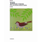 全音ピアノ名曲100選 初級編 [単行本]