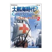 大航海時代Onlineプレイヤーズバイブル2―06.04.12バージョン [単行本]