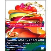 プロセスオブウェブデザイン―企画からデザインへ落とし込みの技術 [単行本]