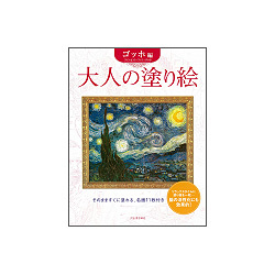 大人の塗り絵 ゴッホ編 [単行本]