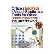 Office & InfoPath&Visual Studio2005 Tools for Office Hackers Programming XML連携プログラミング―「XML」をベースに、分野、職種、部署の壁を越えた連携処理を可能にするテクニック [単行本]
