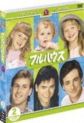 フルハウス<ファースト>セット2 (ワーナーTVシリーズ)