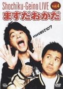 松竹芸能LIVE Vol.4 ますだおかだ ますおかな奴らで107