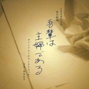 「吾輩は主婦である」 オリジナル・サウンドトラック (TBS系ドラマ 愛の劇場)
