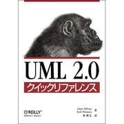 UML2.0クイックリファレンス [単行本]