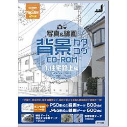 写真&線画 背景カタログCD-ROM〈1〉住宅路上編 [単行本]