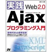実践Web2.0 Ajaxプログラミング入門 [単行本]