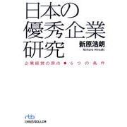 日本の優秀企業研究―企業経営の原点 6つの条件(日経ビジネス人文庫) [文庫]