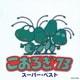こおろぎ'73/こおろぎ'73 スーパー・ベスト
