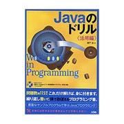 Javaのドリル 活用編 [単行本]