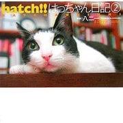 hatch!!はっちゃん日記〈2〉 [単行本]