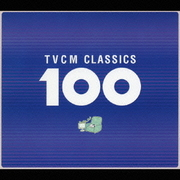 TVCMクラシック 100