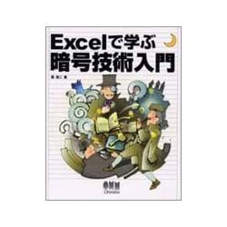 Excelで学ぶ暗号技術入門 [単行本]