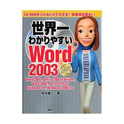 世界一わかりやすいWord2003 コンパクト版 [単行本]