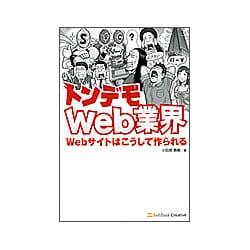 トンデモWeb業界―Webサイトはこうして作られる [単行本]