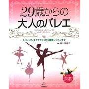 29歳からの大人のバレエ―ストレッチ、エクササイズから基礎レッスンまで(RucolaBooksシリーズ) [単行本]