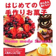 はじめての手作りお菓子―かんたんおいしい113レシピ [単行本]