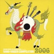 アジアン・カンフー・ジェネレーション・プレゼンツ ナノムゲン・コンピレーション2006