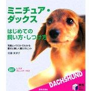 ミニチュア・ダックス はじめての飼い方・しつけ方―写真とイラストでわかる愛犬と楽しく暮らすヒント(実用BEST BOOKS) [単行本]