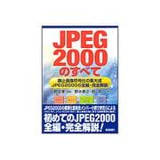 JPEG2000のすべて 静止画像符号化の集大成―JPEG2000の全編・完全解説 [単行本]